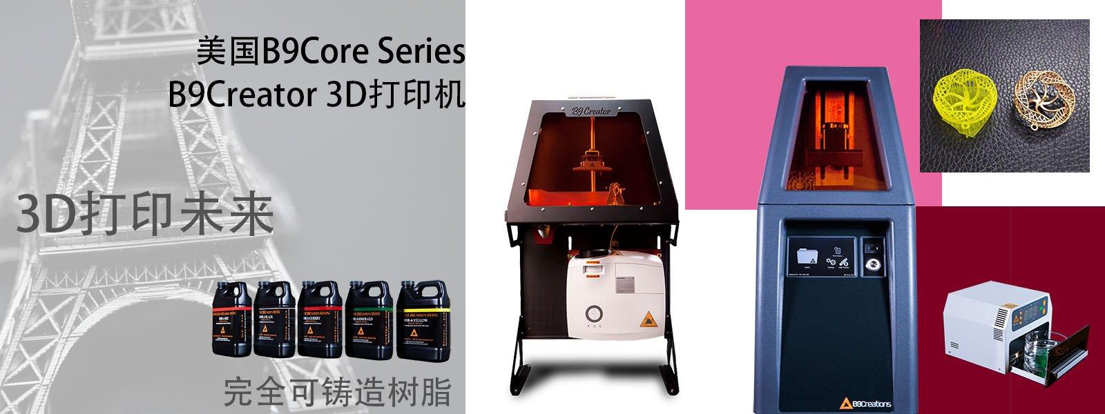 B9Creator|B9 Core Series 3D打印机